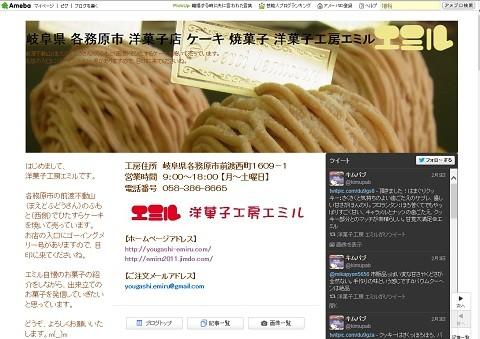 ブログへは、画像をクリックするとみることができます。