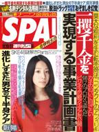 週刊SPA!11/20・27合併号
