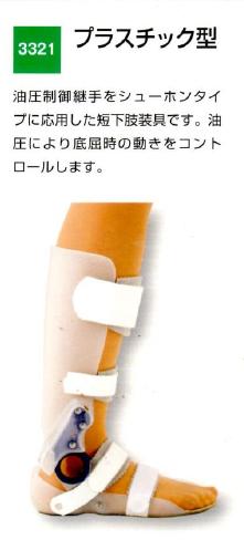 プラスチック型油圧制御下肢装具