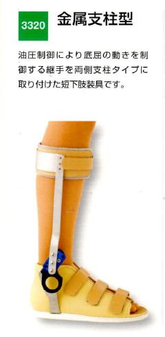 金属型油圧制御下肢装具