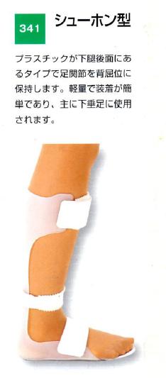シューホン型下肢装具