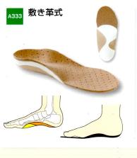 敷革式アーチサポート下肢装具