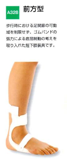 前方型下肢装具