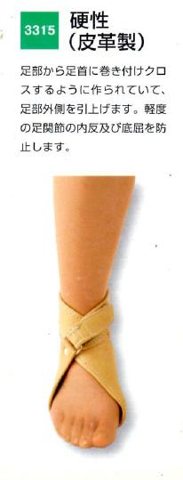 革製下肢装具