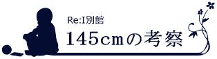 ブログ 及び 素材配布サイト『Re:I別館 -145cmの考察-』