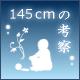 ブログ『145cmの考察』