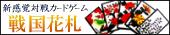 新感覚対戦カードゲーム『戦国花札』