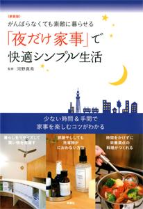 がんばらなくても素敵に暮らせる 「夜だけ家事」で快適シンプル生活