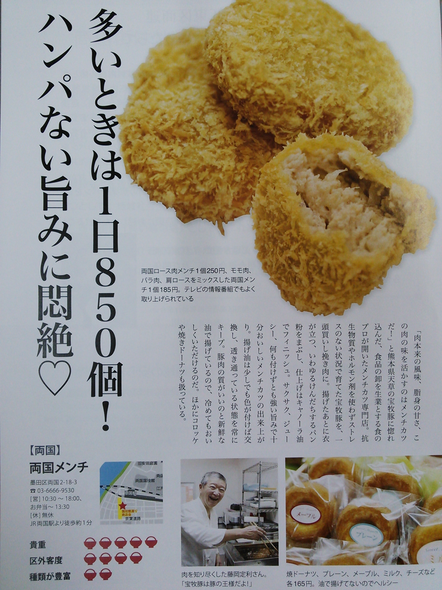 墨田区の情報誌「パンとおかず」に紹介されました