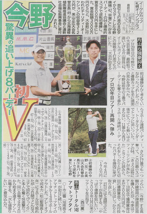 道新スポーツ(27)