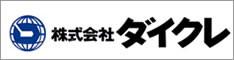 株式会社ダイクレ