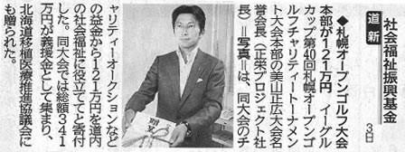 2014年9月4日北海道新聞(34)