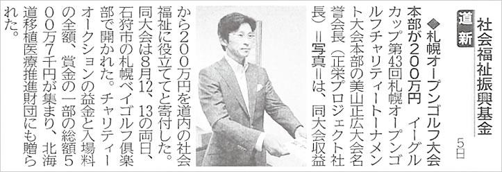 2017.9.6 北海道新聞