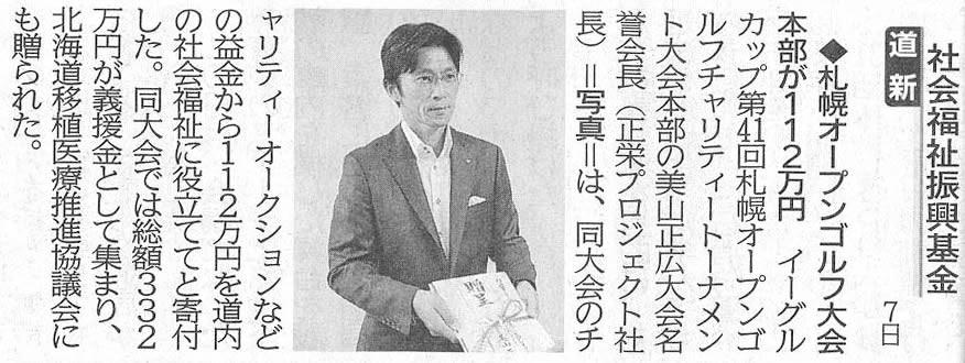 2015年9月8日(火曜日)北海道新聞