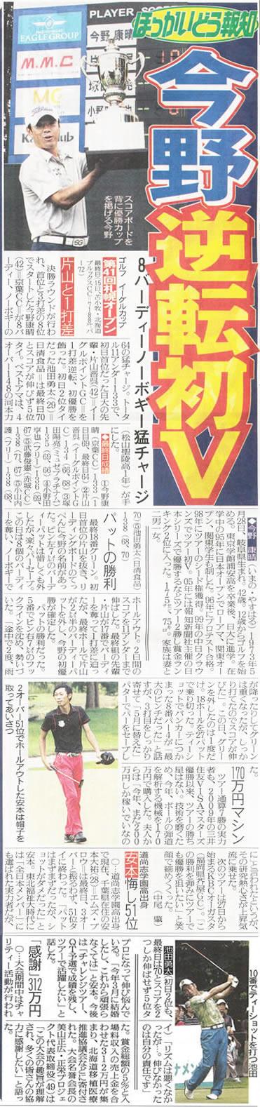 スポーツ報知 北海道(22)