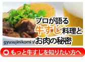弊社運営の牛すじとお肉の秘密ブログ