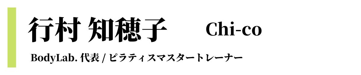行村知穂子 chi-co ピラティス/ブライダルトレーナー