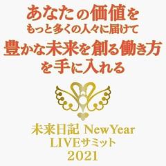 未来日記 NewYear LIVEサミット2021