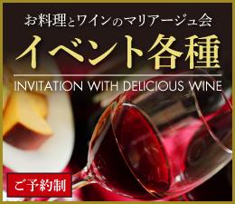 ワイン会などのイベント情報