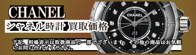 シャネル時計の買取