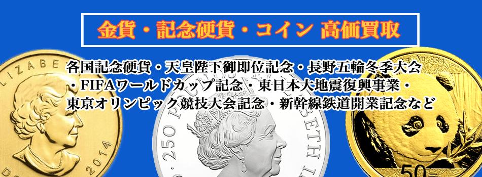 金貨・記念硬貨 買取