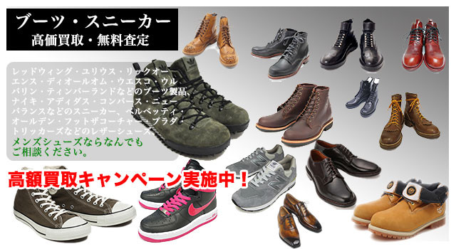 ブーツ・革靴の買取