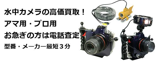 水中カメラ買取