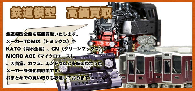 鉄道模型の買取