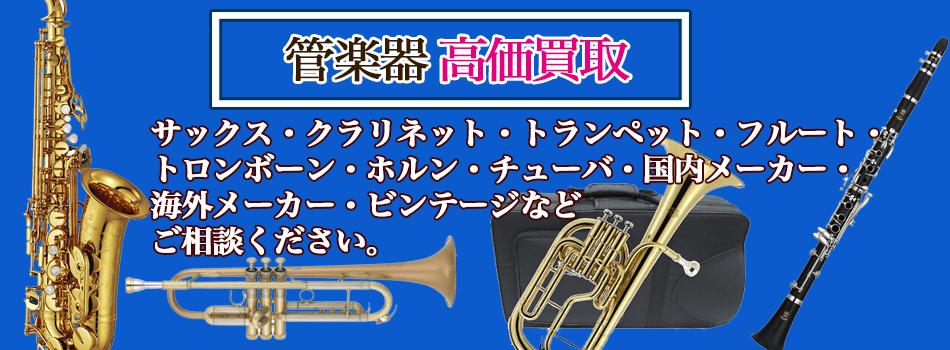 管楽器 買取