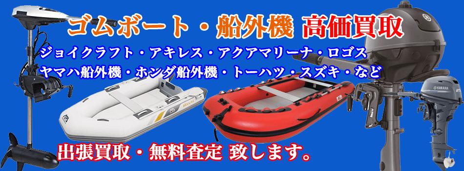 ゴムボート・船外機 買取