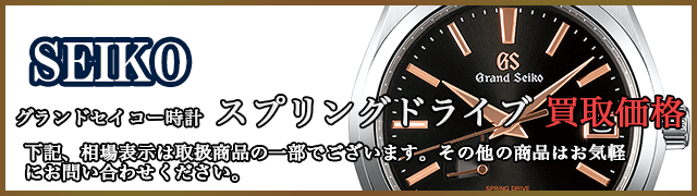 グランドセイコー時計買取