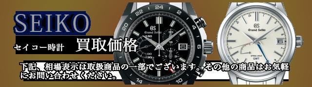 グランドセイコー腕時計の買取