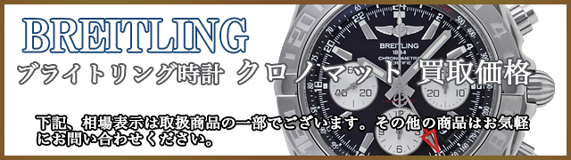ブライトリング時計買取