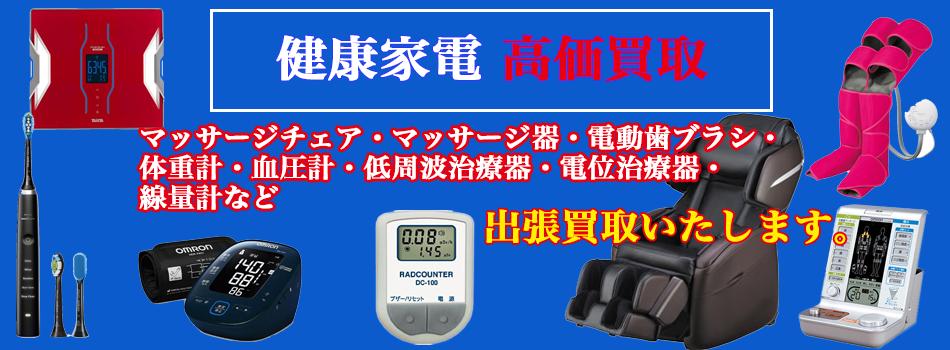 健康家電 高価買取