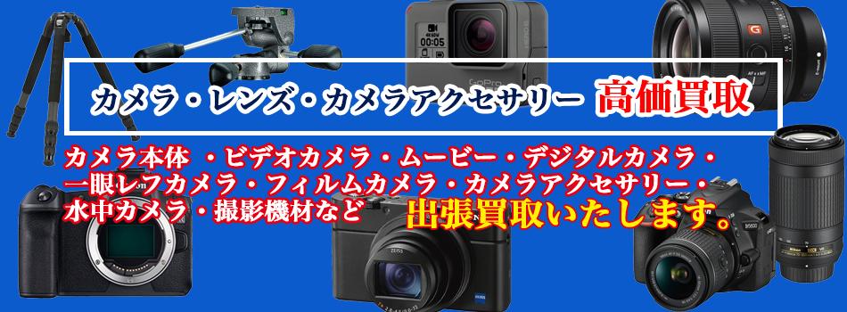 カメラ高額買取