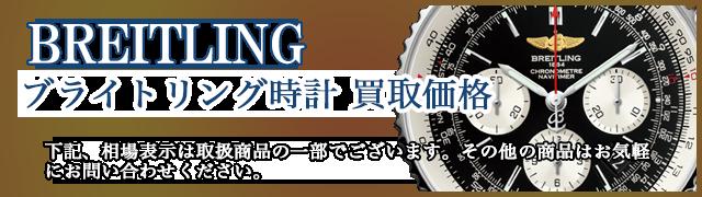 ブライトリング時計の買取