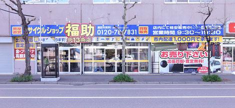 リサイクルショップ 福助 北13条店