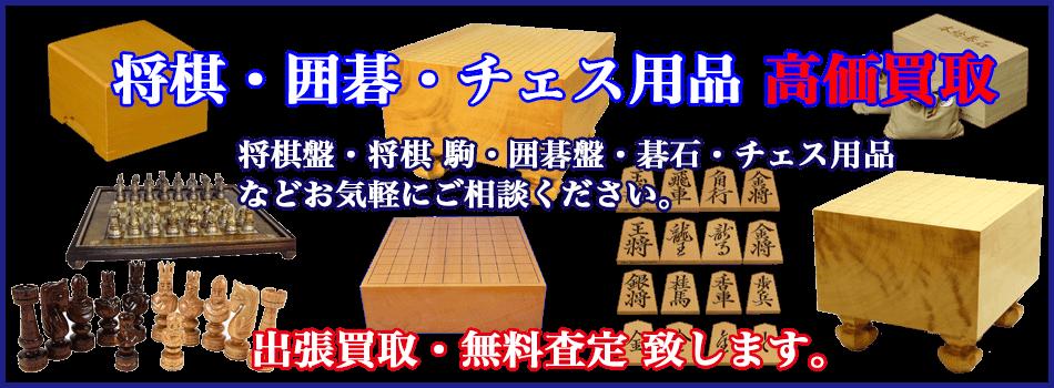 将棋・チェス・囲碁 買取