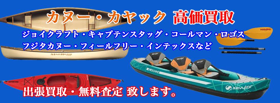 カヌー・カヤック 買取