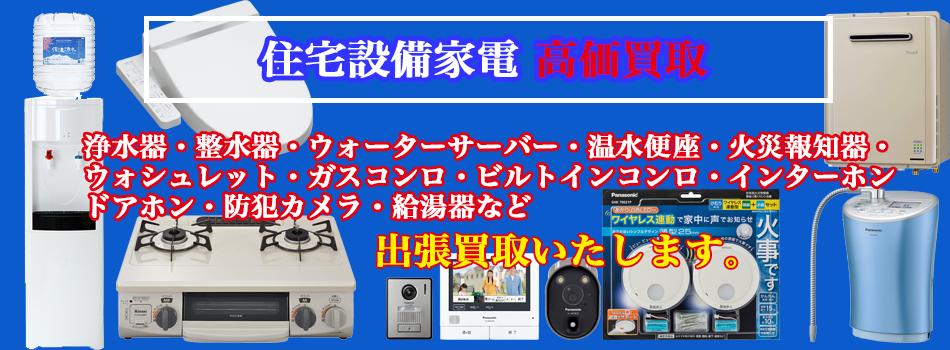 住宅設備家電 高価買取