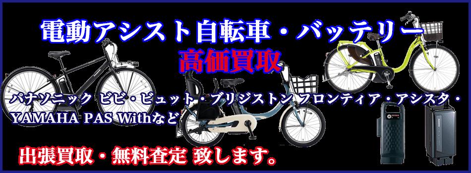 電動アシスト付き 自転車 買取