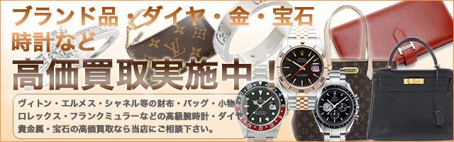 ブランド品の買取広告画像
