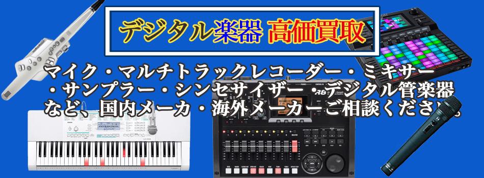 デジタル楽器 高価買取