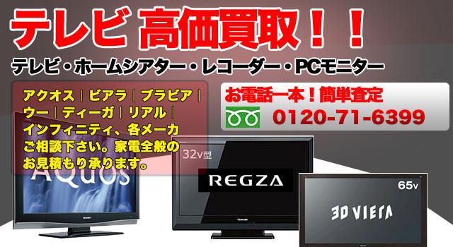 液晶テレビの買取画像