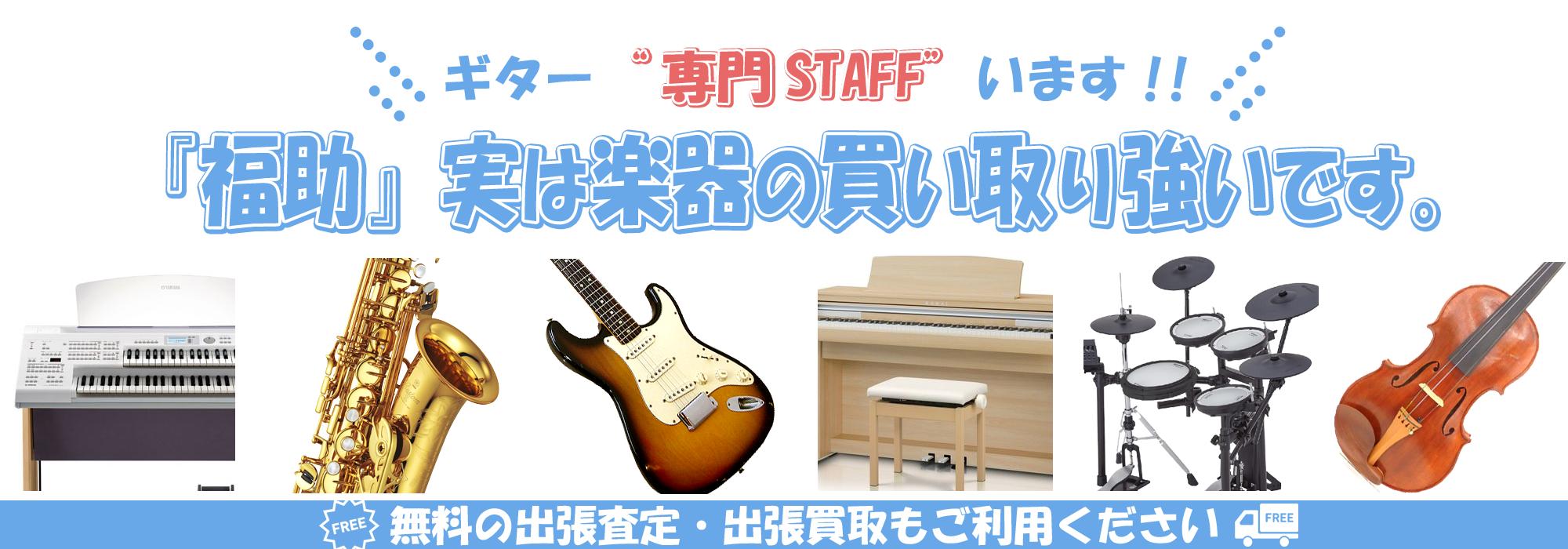 ギター買取