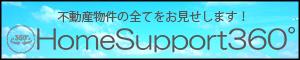 ホームサポート360