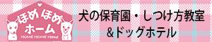 横浜 ドッグトレーナー