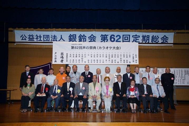 銀鈴会第62回定期総会声の祭典カラオケ大会