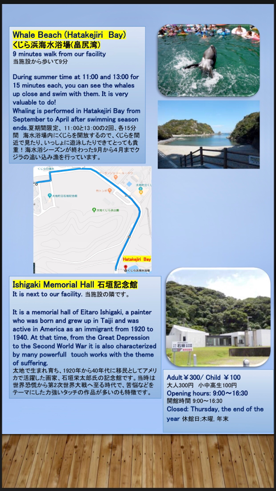 Whale beach/Ishigaki memorial hall