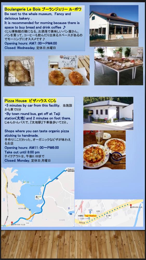 Boulangerie La Bois/Pizza House Kujira